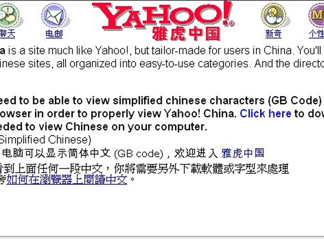 Yahoo China - Wants legal action dismissed
