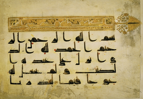Example 2 of part of the Islamic Collection at the Chester Beatty Library.