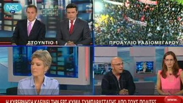The 75-year-old Hellenic Broadcasting Corporation ERT shed viewers since the rise of commercial television and had just a 13% combined audience