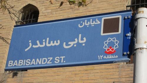 The name is spelt phonetically - Babi Sandz St