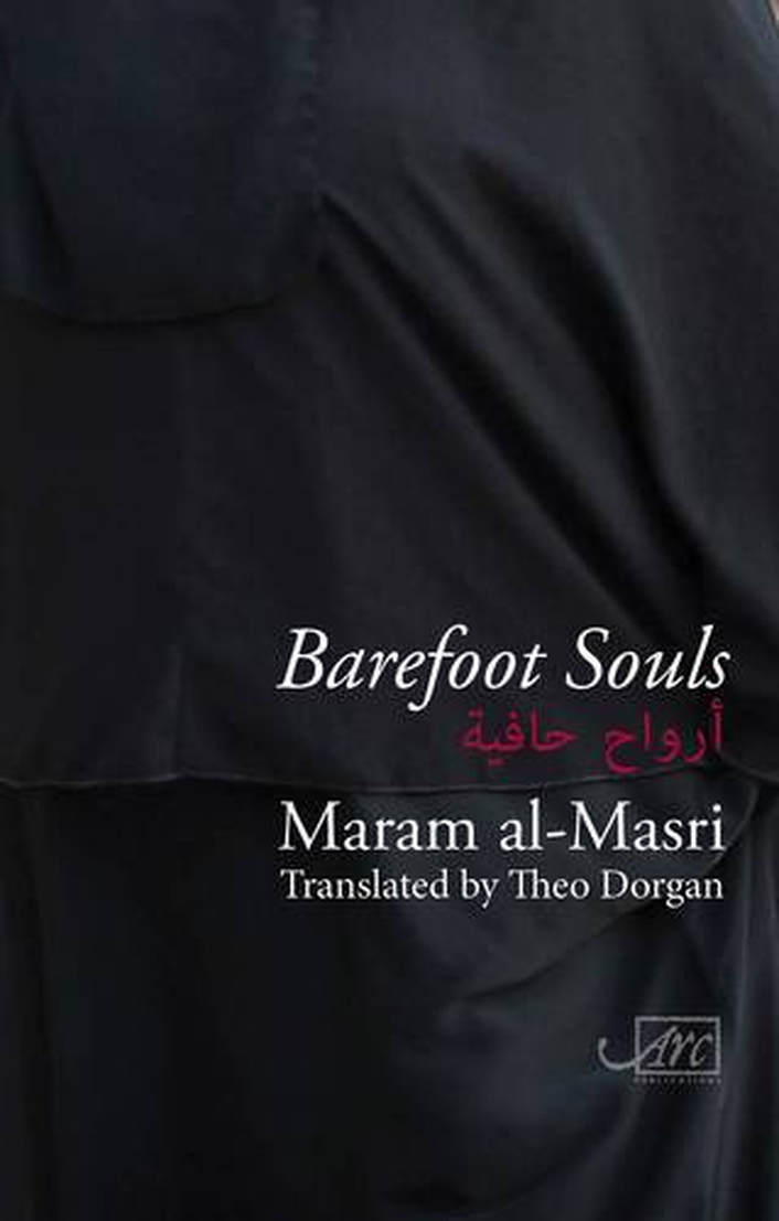"""Barefoot Souls"" by Maram al-Masri, translated by Theo Dorgan"
