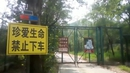 The attack took place at Beijing Badaling Wildlife World yesterday