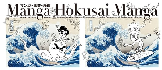 "Review:  ""Manga Hokusai Manga"" at the Trinity Long Room Hub"