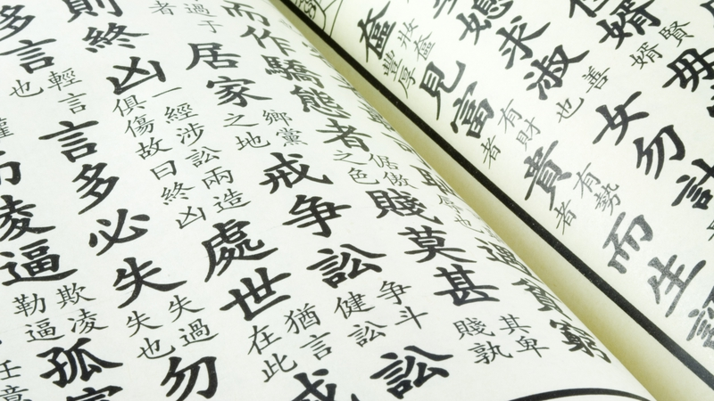"""Some Chinese characters are extremely complicated and can contain up to 58 strokes, while knowledge of a minimum of 3,500 characters is required to understand those used in day-to-day life."" Photo: iStock"